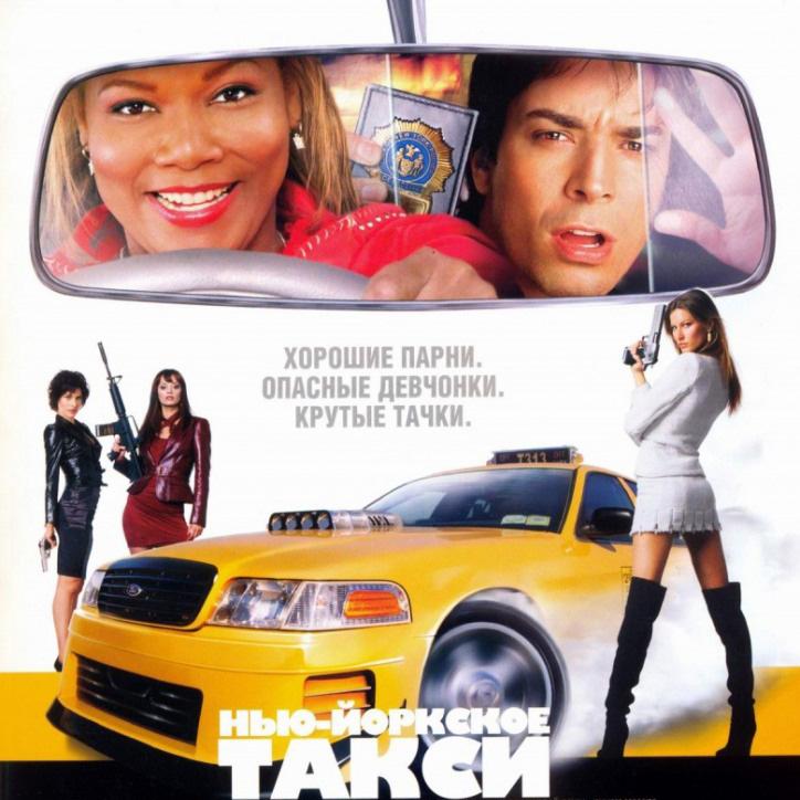 Нью-Йоркское такси (Taxi)