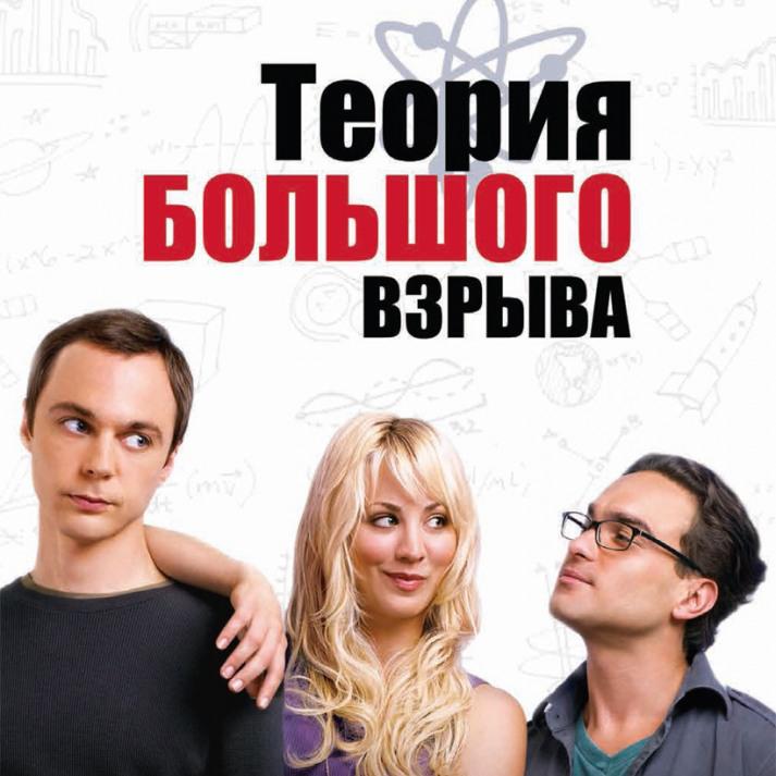 """10 фактов о сериале """"Теория большого взрыва"""""""