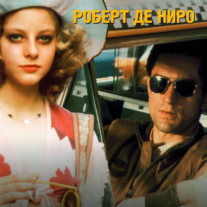 Таксист (Taxi Driver) — цитаты из фильма