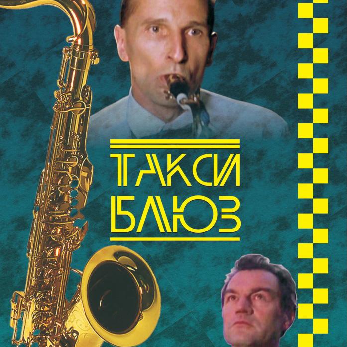 Такси-блюз — цитаты из фильма