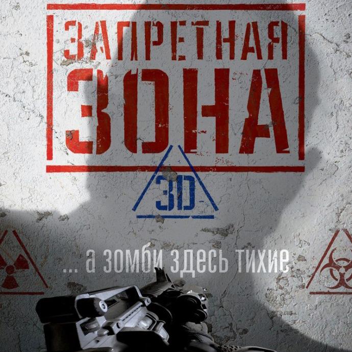 Запретная Зона 3D (Bunker of the Dead) — цитаты из фильма