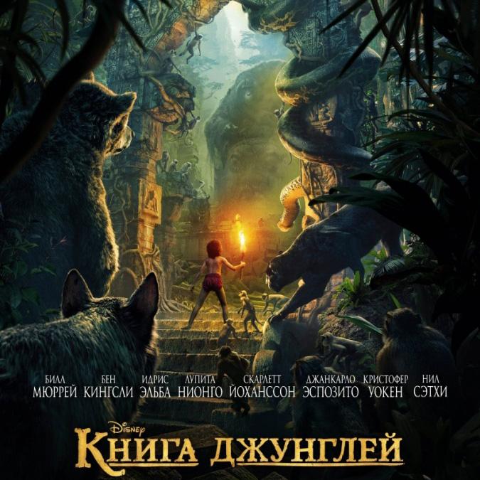 Книга джунглей (The Jungle Book) — цитаты из фильма