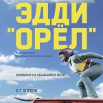 Эдди «Орел» (Eddie the Eagle) — цитаты из фильма