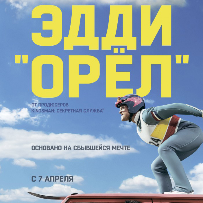 Эдди «Орел» (Eddie the Eagle)