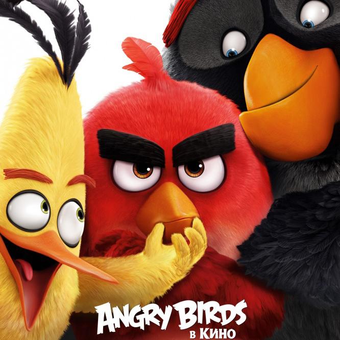 Angry Birds в кино (Angry Birds) — цитаты из мультфильма