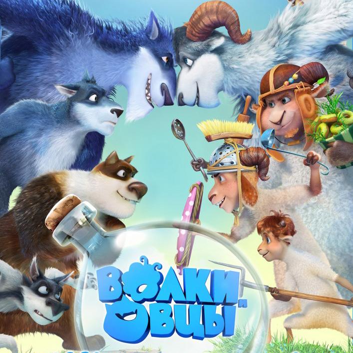 Волки и овцы: бе-е-е-зумное превращение — цитаты из мультфильма
