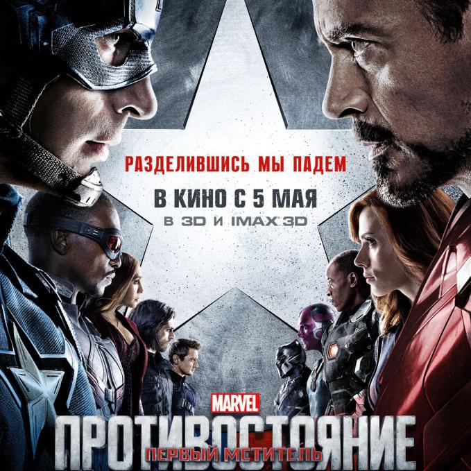 Первый мститель: Противостояние (Captain America: Civil War) — цитаты из фильма