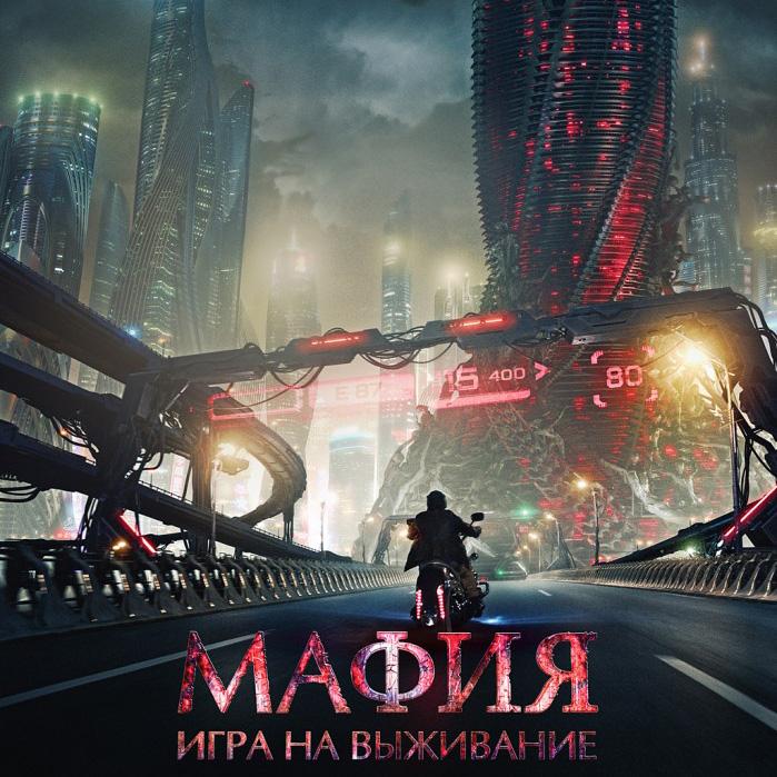 Мафия: Игра на выживание — цитаты из фильма