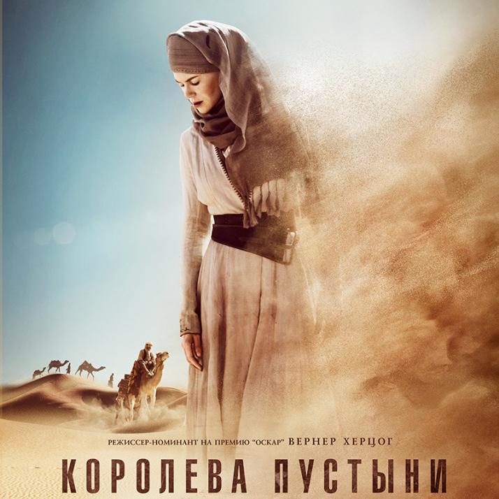 Королева пустыни (Queen of the Desert)