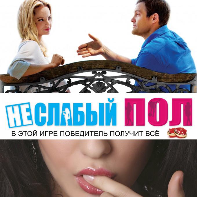 Неслабый пол (The Opposite Sex)