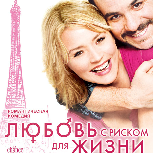 Любовь с риском для жизни (La chance de ma vie)