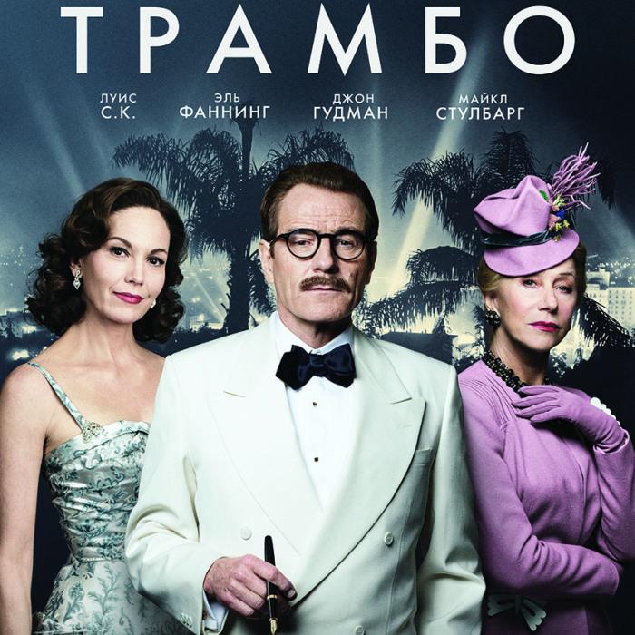 Трамбо (Trumbo)