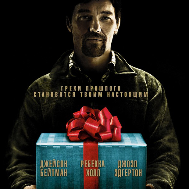 Подарок (The Gift) — цитаты из фильма