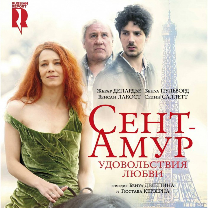 Сент-Амур: Удовольствия любви (Saint Amour)
