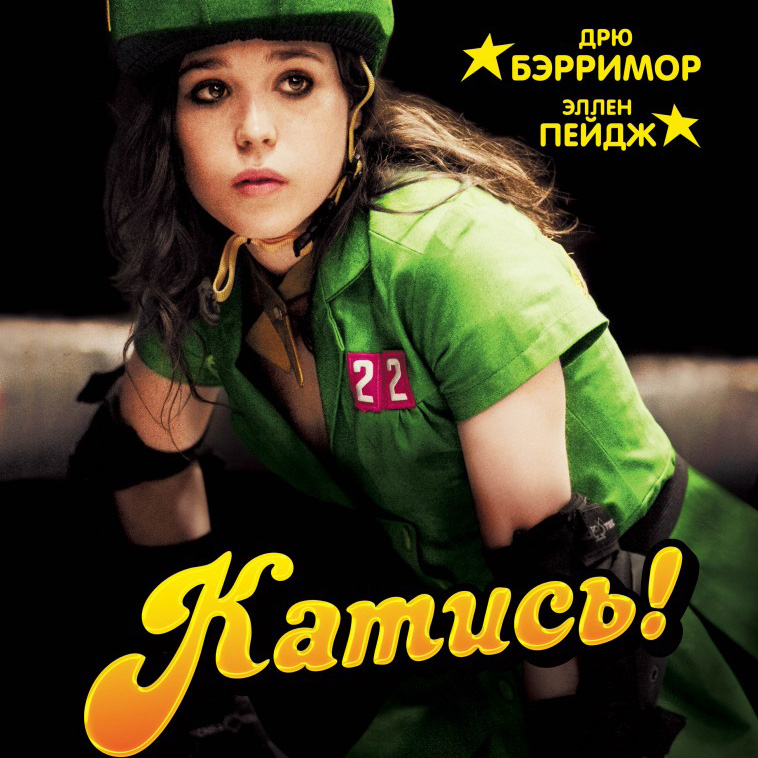 Катись! (Whip It)