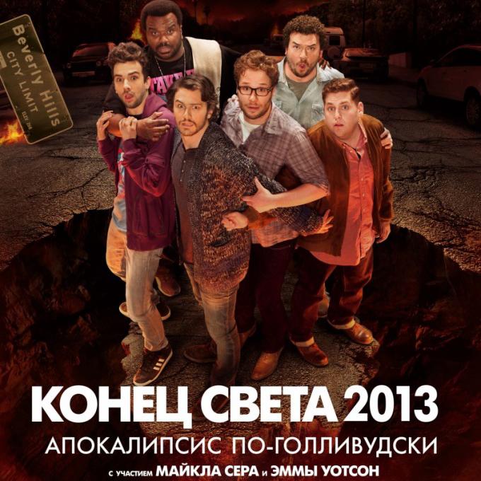 Конец света 2013: Апокалипсис по-голливудски (This Is the End)