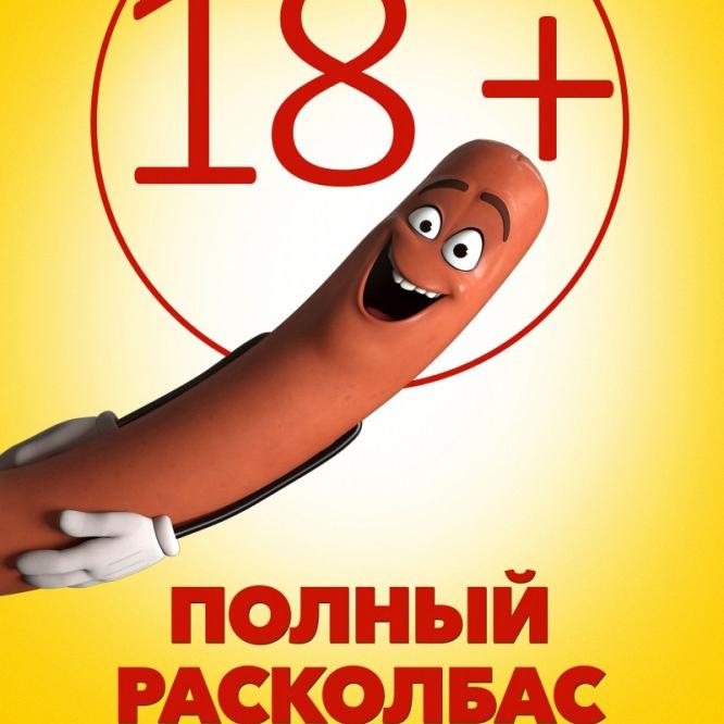 Полный расколбас (Sausage Party) — цитаты из мультфильма