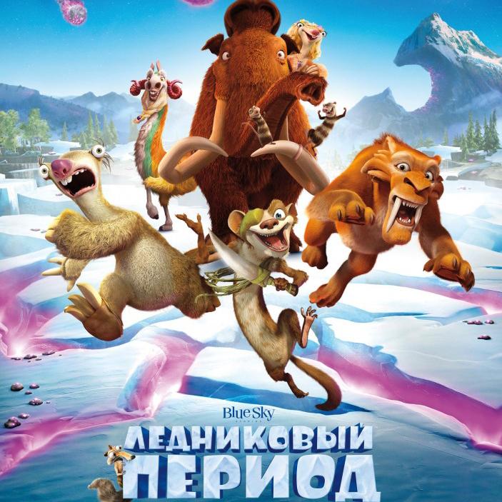 Ледниковый период: Столкновение неизбежно (Ice Age: Collision Course) — цитаты из мультфильма