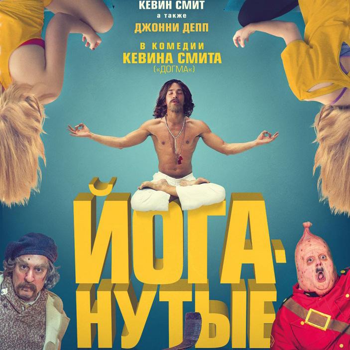 Йоганутые (Yoga Hosers)