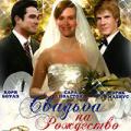 Свадьба на Рождество (A Christmas Wedding)