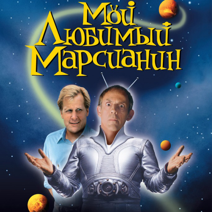 Мой любимый марсианин (My Favorite Martian)