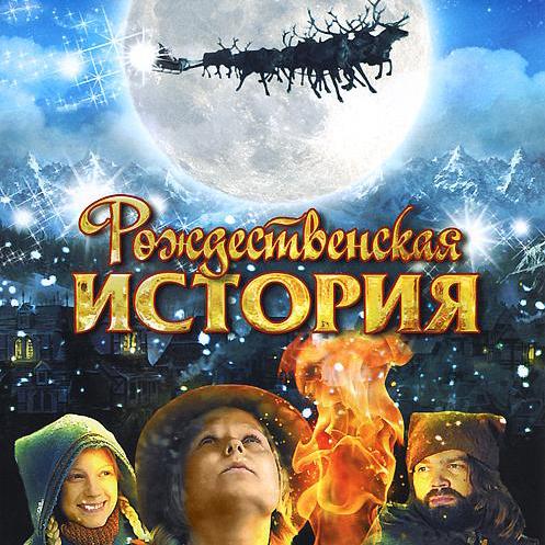 Рождественская история (Joulutarina)