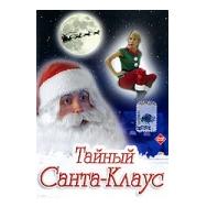 Тайный Санта-Клаус (Dear Santa)