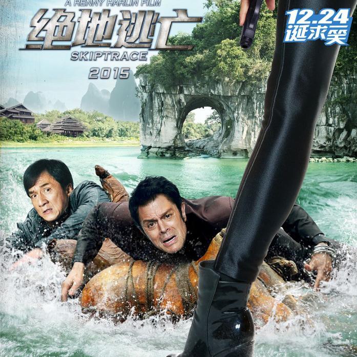 Отпетые напарники (Jue di tao wang)