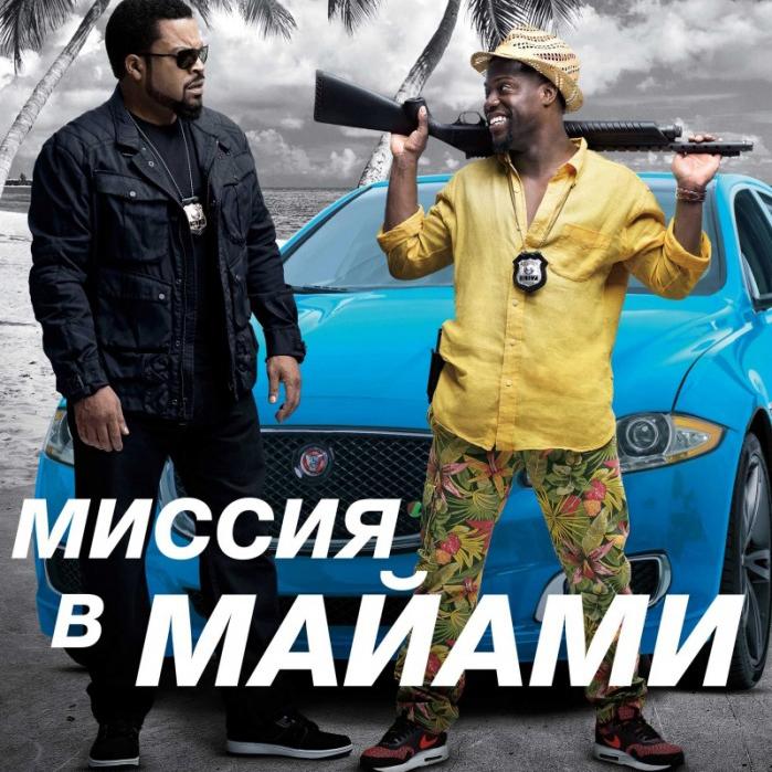 Миссия в Майами (Ride Along 2)