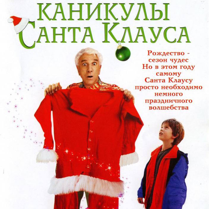 Каникулы Санта Клауса (Santa Who?)