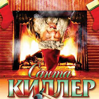 Санта-киллер (Santa's Slay)