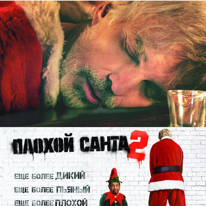 Плохой Санта 2 (Bad Santa 2)