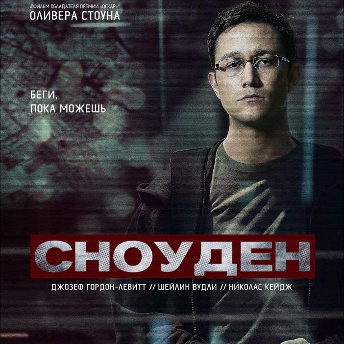 Сноуден (Snowden) — цитаты из фильма