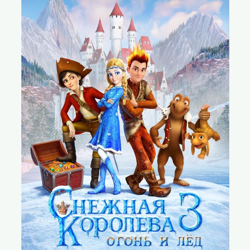 Снежная королева 3. Огонь и лед — цитаты из мультфильма