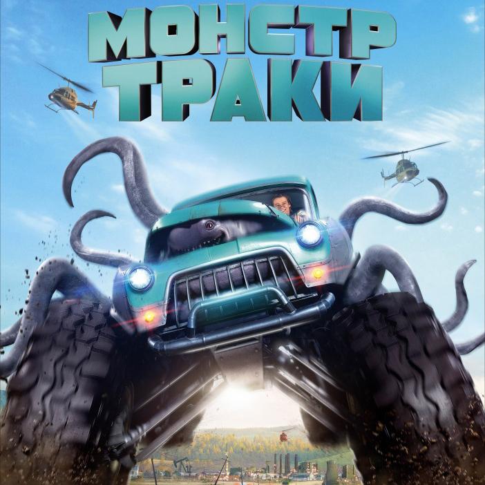 Монстр-траки (Monster Trucks)