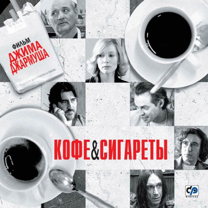 Кофе и сигареты (Coffee and Cigarettes)