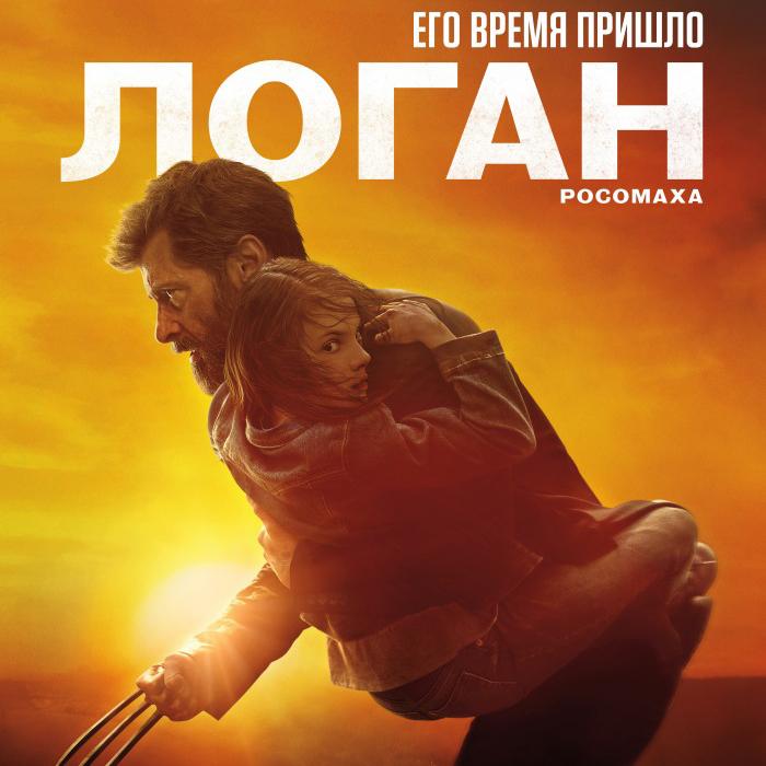 Логан (Logan)