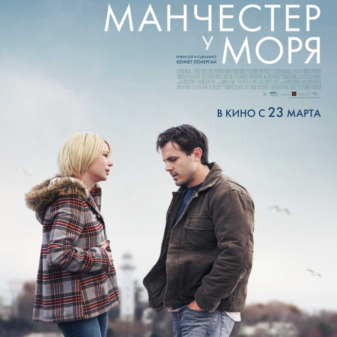 Манчестер у моря (Manchester by the Sea)