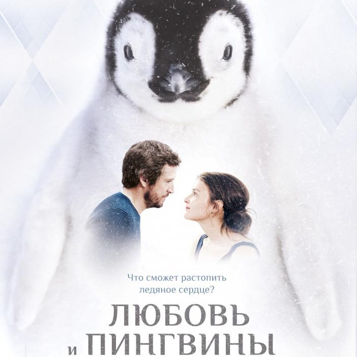 Любовь и пингвины (Le secret des banquises)