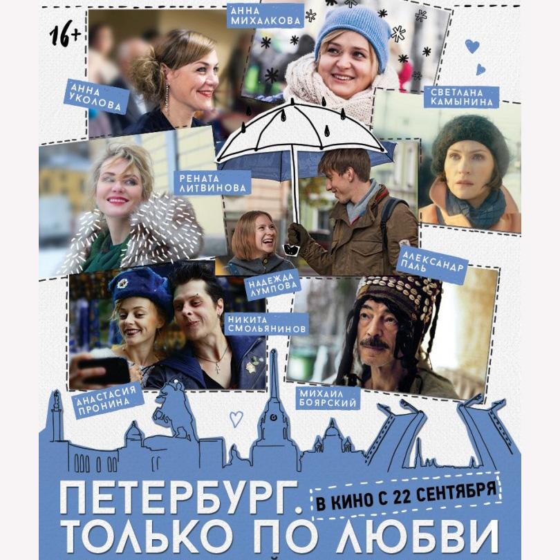 Петербург. Только по любви — цитаты из фильма