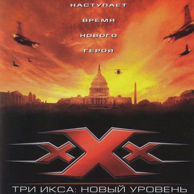 Три икса 2: Новый уровень (xXx: State of the Union)