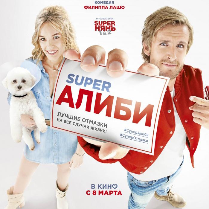 SuperАлиби (Alibi.com)