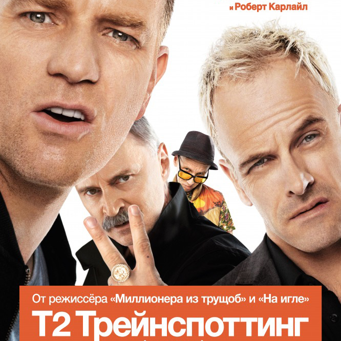 Т2 Трейнспоттинг/На игле 2 (T2 Trainspotting)