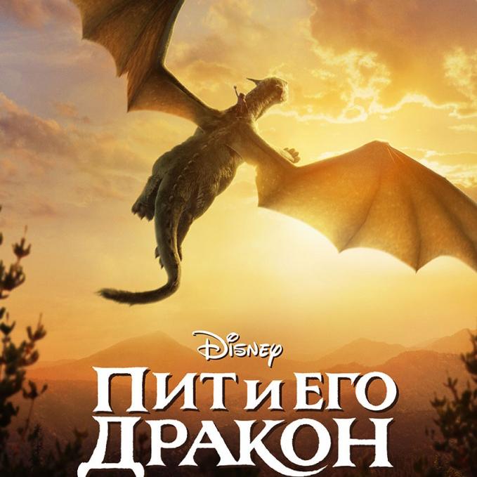 Пит и его дракон (Pete's Dragon) — цитаты из мультфильма