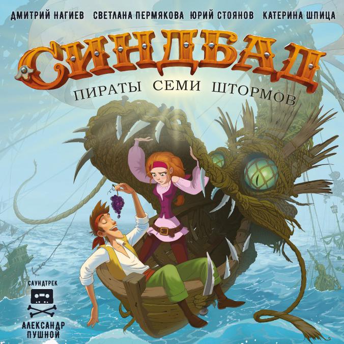 Синдбад. Пираты семи штормов — цитаты из мультфильма