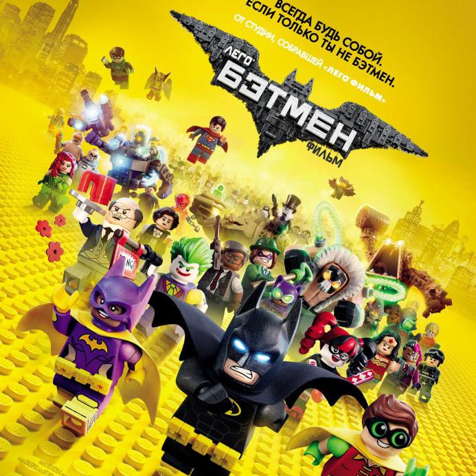 Лего Фильм: Бэтмен (The LEGO Batman Movie) — цитаты из мультфильма