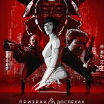 Призрак в доспехах (Ghost in the Shell). Цитаты