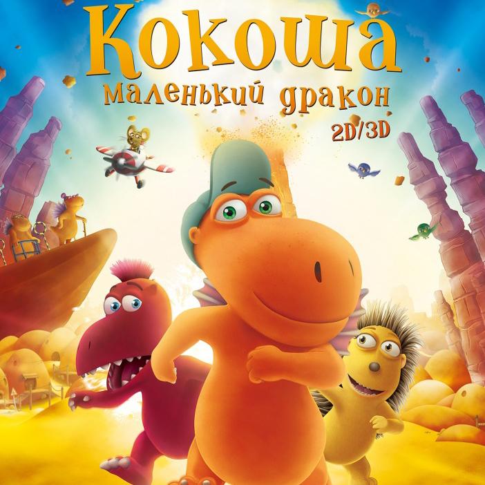 Кокоша – маленький дракон (Der kleine Drache Kokosnuss) — цитаты из мультфильма