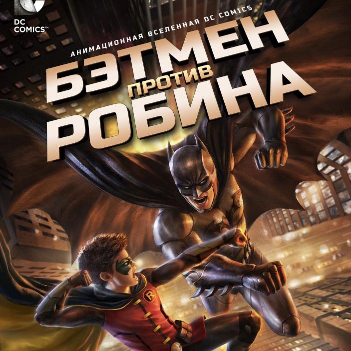 Бэтмен против Робина (Batman vs. Robin) — цитаты из мультфильма