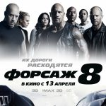 Форсаж 8 (The Fate of the Furious). Цитаты